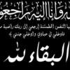 تتقدم الجمعية الإسلامية بأحر التعازي والمواساة من آل محجز بوفاة أبنتهم إيمان صالح محجز