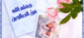 يتقدم أمين عام ومجلس إدارة الجمعية الإسلامية بالتهنئة من الأخ الزميل : أيمن الشاعر بمناسبة المولود الجديد