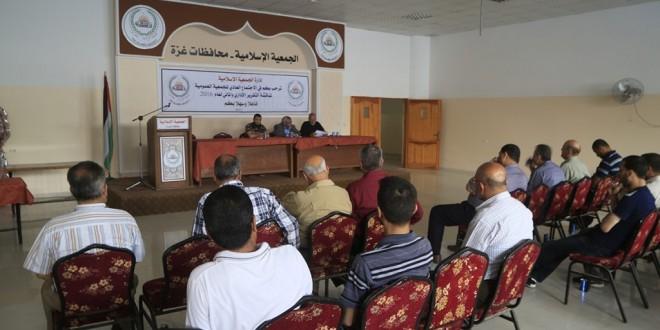الجمعية العمومية للجمعية الإسلامية تعقد اجتماعها العادي