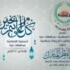 تتقدم إدارة الجمعية الإسلامية بأحر التهاني وأطيب التبريكات بمناسبة حلول عيد الفطر السعيد