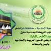 تهنئة / تتقدم إدارة الجمعية الإسلامية – محافظات غزة بمناسبة حلول عيد الأضحى المبارك