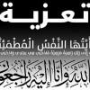 تتقدم الجمعية الإسلامية بأحر التعازي والمواساة من الأستاذ: خميس ماضي  بوفاة زوجته