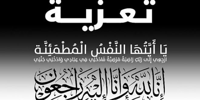 تتقدم الجمعية الإسلامية بأحر التعازي والمواساة من آل الغرباوي الكرام