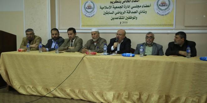 الجمعية الاسلامية تكرم مجلسي إدارة الجمعية الإسلامية ونادي الصداقة.