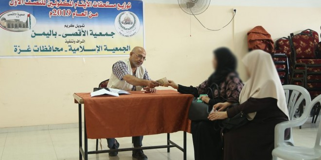 الجمعية الإسلامية تنفذ مشروع توزيع كفالات الأيتام