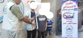 """تحت شعار """"أضحيتك عيدهم"""" الجمعية الإسلامية توزع لحوم الأضاحي على الأسر العفيفة"""