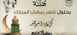 تتقدم الجمعية الإسلامية – محافظات غزة باحر التهاني وأطيب التبريكات بمناسبة حلول شهر رمضان المبارك
