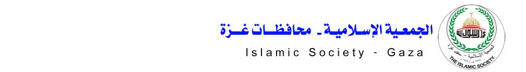 الجمعية الإسلامية – محافظات غزة