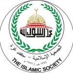 الجمعية الإسلامية - محافظات غزة