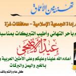 تتقدم إدارة الجمعية الإسلامية- محافظات غزة بأحر التهاني بمناسبة حلول عيد الأضحى المبارك وكل عام وأنتم بخير