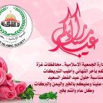 تهنئة / تتقدم إدارة الجمعية الإسلامية – محافظات غزة بمناسبة حلول عيد الفطر السعيد